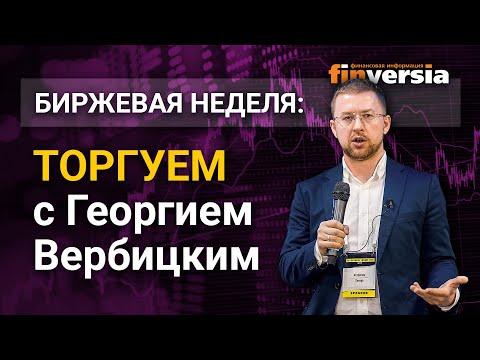 Биржевая неделя: торгуем с Георгием Вербицким - 25.05.2020