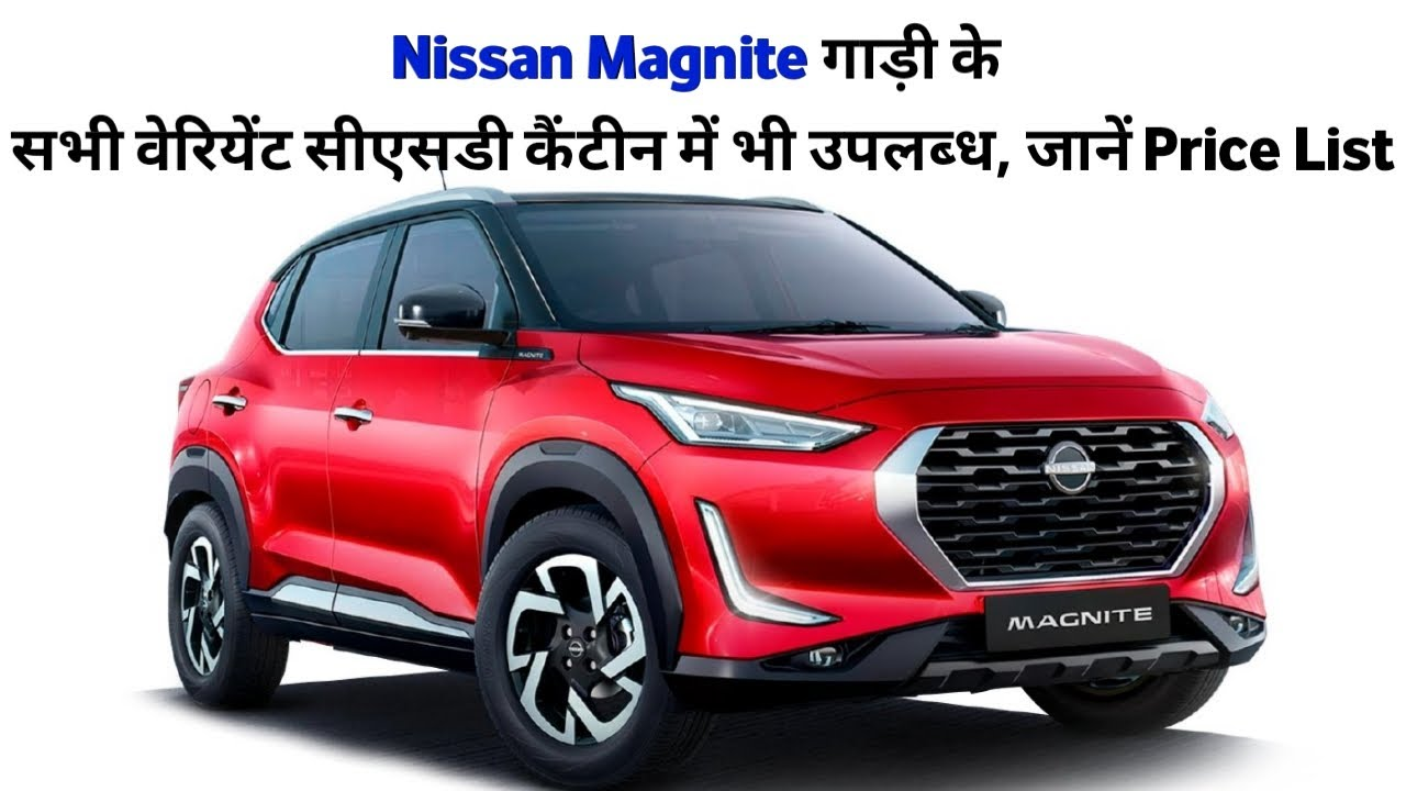 Nissan Magnite गाड़ी के सभी वेरियेंट सीएसडी कैंटीन में भी उपलब्ध, जानें Price List