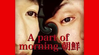 #2 ダシヨともりせいじゅの【A part of morning 朝鮮】 thumbnail