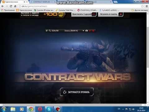 промо код на contract wars  1000%%%%