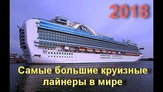 Самые большие круизные лайнеры в мире-2018
