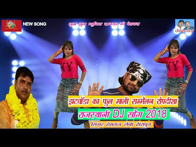 Rajasthan New 2018 ?????? (???????) ?? ???? ??????? ??????? Singer Hemraj Saini 9829086738