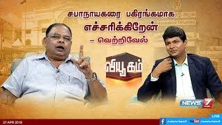 Viyugam – News7 Tamil Show