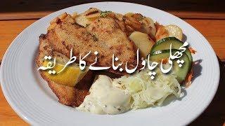 Machli Chawal Banane Ka Tarika مچھلی چاول بنانے کی ترکیب Fish Rice Recipe In Urdu | Seafood Cooking