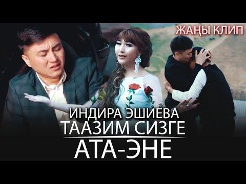 Индира Эшиева - Таазим сизге Ата-Эне /  Жаны клип 2019