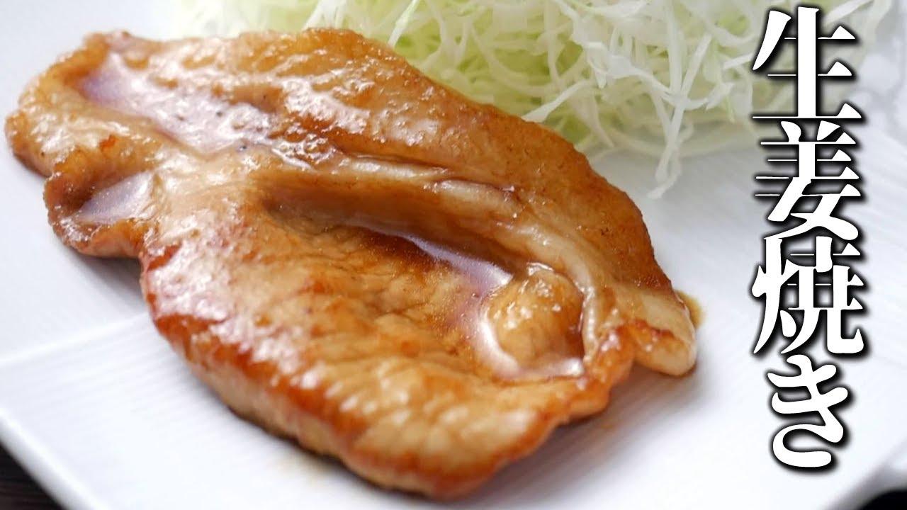 簡単!生姜焼きの作り方