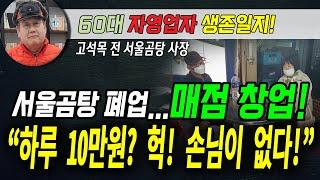 [60대 자영업자 생존일지]  서울곰탕 폐업 그 후..…