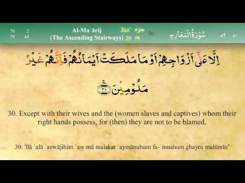 070 Surah Al Maarij with Tajweed by Mishary Al Afasy (iRecite)