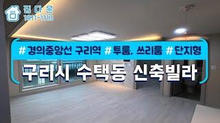 [매물번호-723] 경기도 구리시 수택동/ 경의중앙선 …