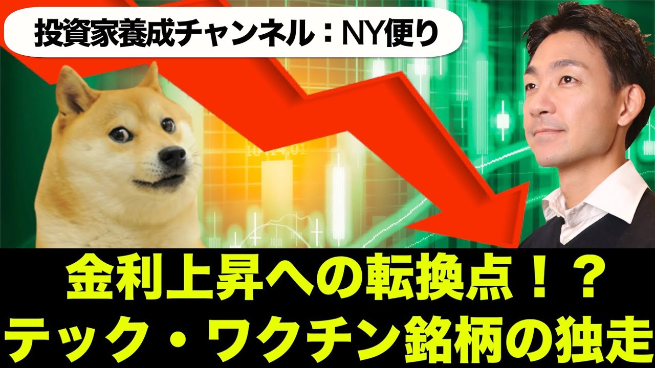 【米国株 8/5】テック・ワクチン銘柄独走体制!市場は転換点!?