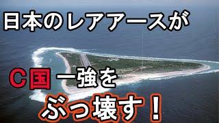 中国を凌ぐ日本の高濃度レアアース。世界を変えるその凄さについてまとめてみた。【南鳥島】