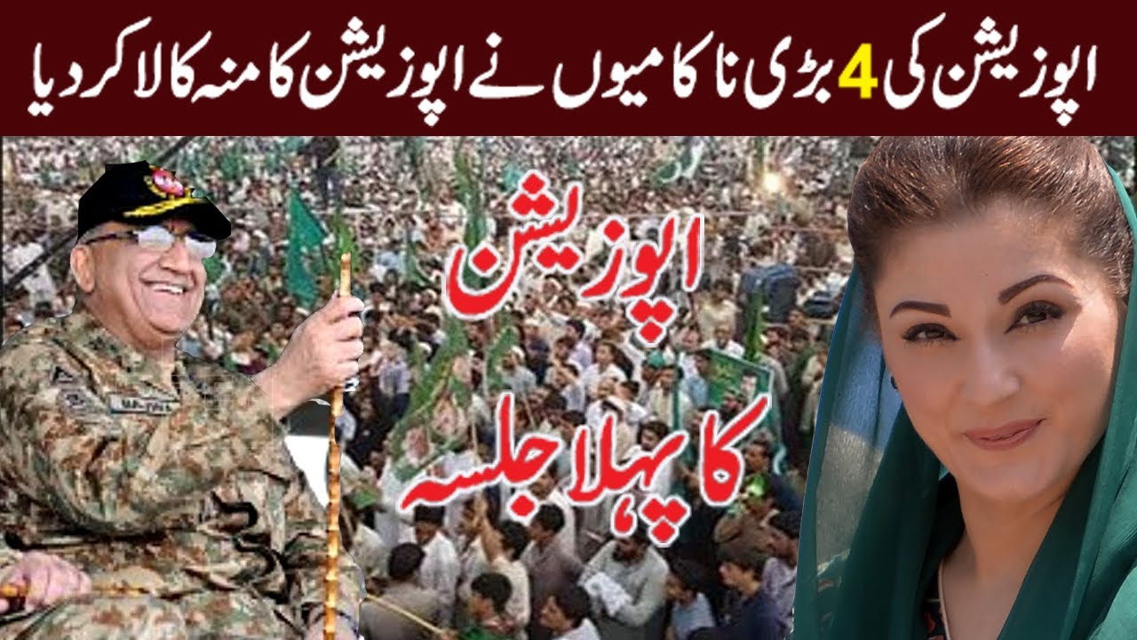 4 Big Mistakes Expose Opposition In First Power Show | PDM First Jalsa