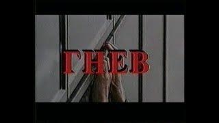 Гнев / Rage (1995) VHS трейлер