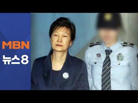 """박근혜 석방 놓고 충돌…""""국민 통합"""" vs """"형평 어긋나""""[뉴스8]"""