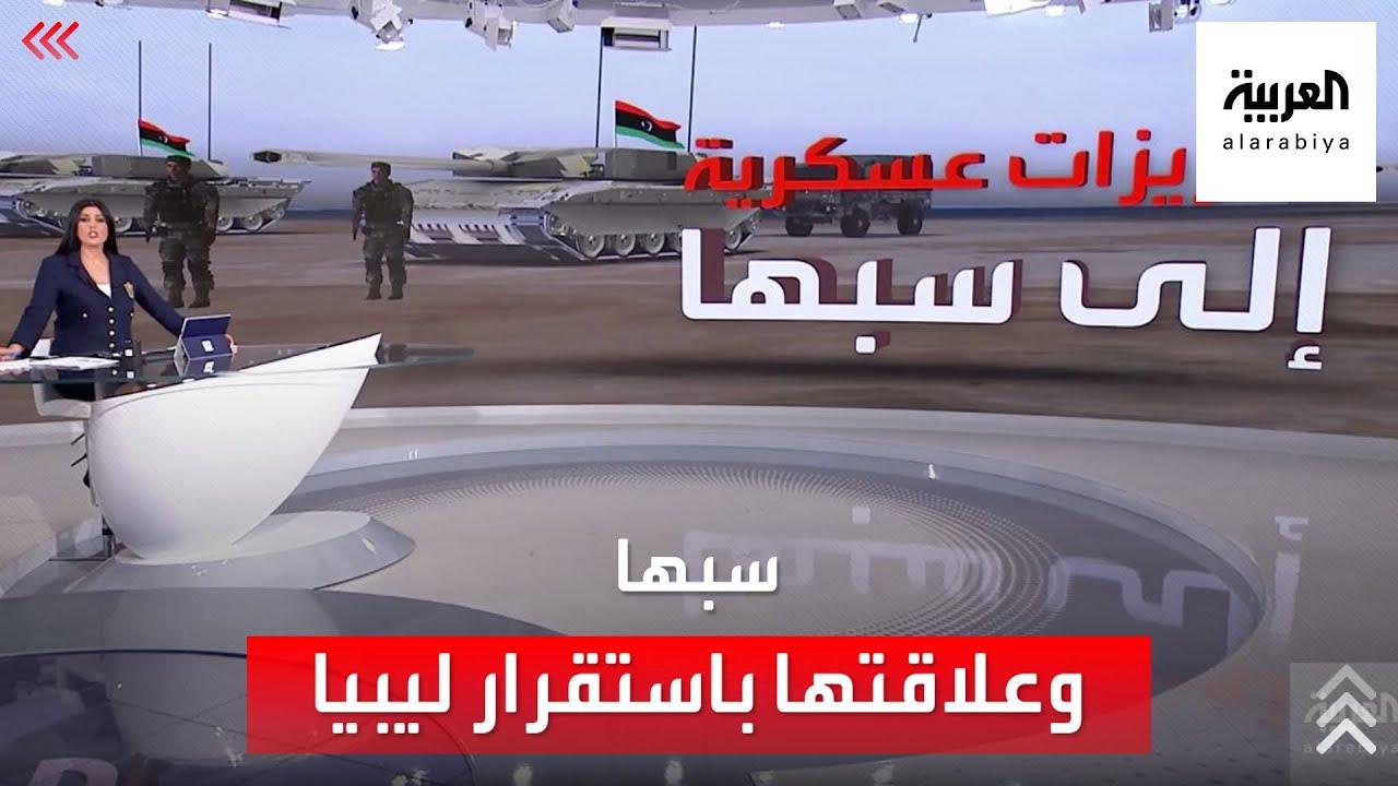 ما أهمية سبها لاستقرار ليبيا؟  - نشر قبل 8 ساعة