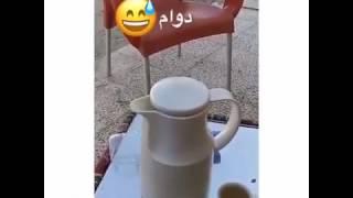 117.داوم داوم ههههههههههههههههههه 😂😂😂 - YouTube.mp4