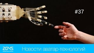#37 Новости аватар-технологий / Генетическая терапия старения / Технология тканевой инженерии etc(Подводим итоги предыдущей недели и рассказываем о важных событиях в сфере технологий искусственного тела,..., 2015-10-19T12:17:06.000Z)