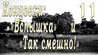 """7 дней лета: Нуар (NOIR) - 11 Концовки """"Вспышка"""" и """"Так смешно!"""""""