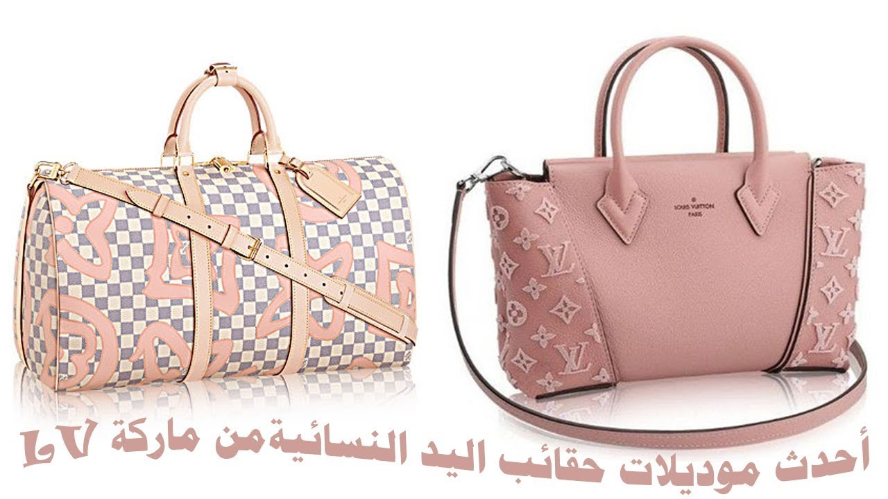 a98f625486196 أشيك وأحدث حقائب يد نسائية 2018 من الماركة العالمية (Louis Vuitton Bags (LV