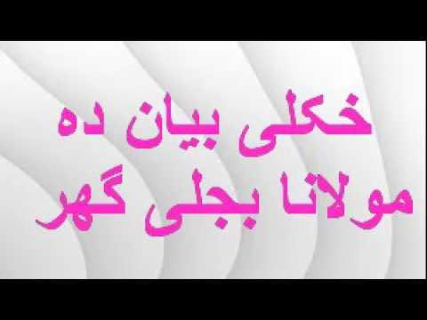best bayan of maulana bijligar sahab funny pashto bayan