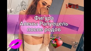 Алёна Рапунцель показала фигуру после родов ЭКСКЛЮЗИВ Новости Дом 2 раньше эфира на 6 дней