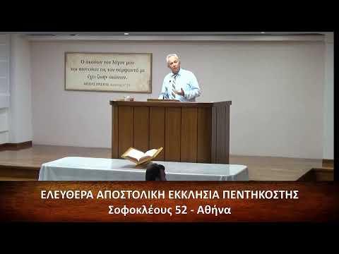 Δευτερονόμιον κεφ. η΄ (8) 1-6  // Ηλίας Κοροβέσης