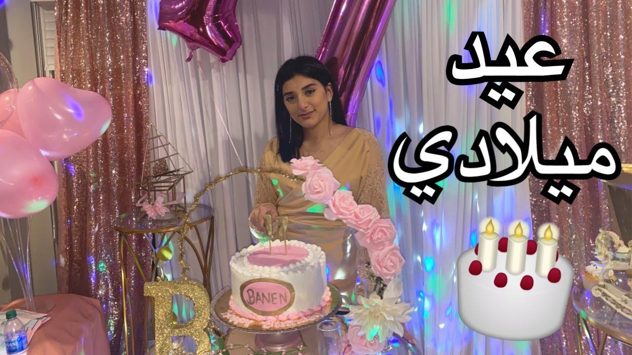 حفلة عيد ميلادي ال17!