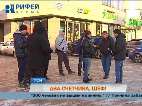 В Перми водители «Яндекс.Такси» устроили забастовку