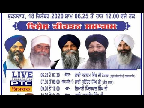 Exclusive-Live-Now-Shaheedi-Samagam-From-G-Sisganj-Sahib-Delhi-18-Dec-2020