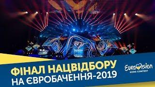 Нацвідбір на Євробачення-2019. Фінал