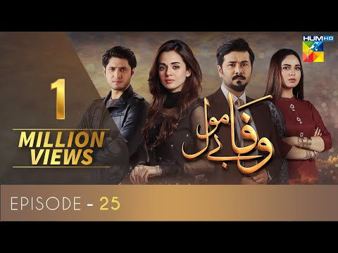 Wafa Be Mol Episode 25   HUM TV Drama   14 September 2021