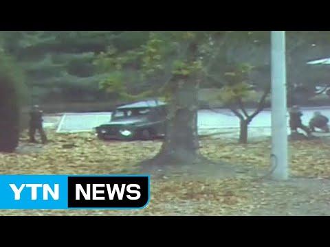 긴박했던 상황...'판문점 귀순' CCTV·TOD 영상 공개 / YTN
