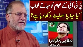 Harf e Raaz with Orya Maqbool Jan | 15 October 2018