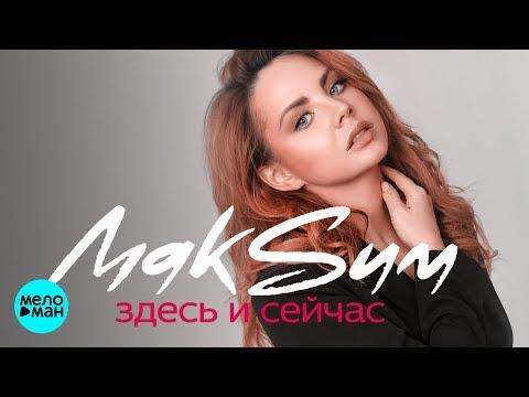 MakSum - Здесь и сейчас