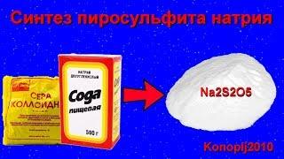 Синтез пиросульфита натрия