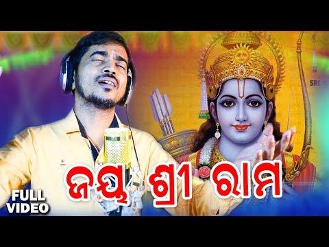 Rama Rama Jaya Shri Ram - Odia New Bhajan Song - Kumar Bapi - Studio Version