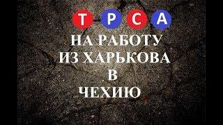 #12 TPCA. Этап обучения пройден, далее работа на линии)) Чехия режим Украина,работа, трудоустройство