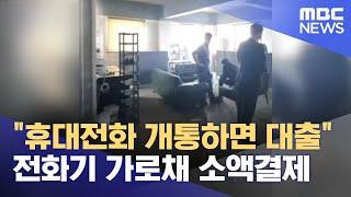 """""""휴대전화 개통하면 대출""""…전화기 가…"""
