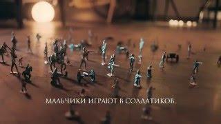 Schweppes. Мальчики играют в солдатиков...