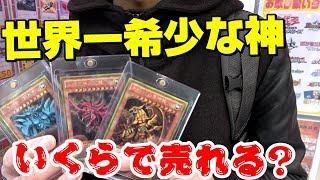 【遊戯王】世界一希少な神のカードをお店で売ったらいくらで買い取って貰えるのか!?【検証】