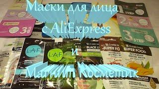 Обзор Масок для лица с AliExpress и Магнит Косметик