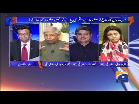 Aapas Ki Baat - 06 September 2017 - Geo News