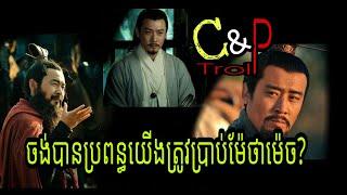 ឆាវឆាវTroll ពេលចង់បានប្រពន្ធយើងត្រូវប្រាប់ម៉ែថាម៉េច? / កំប្លែងសាមកុក /  Samkok Troll Comedy Khmer /