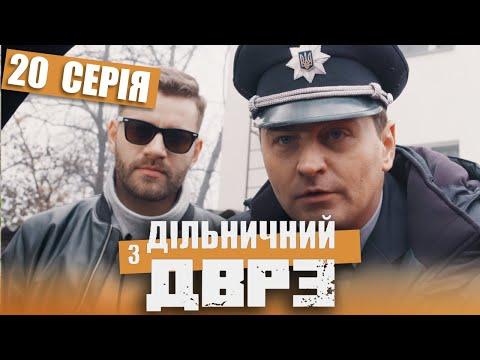 Серіал Дільничний з ДВРЗ - 20 серія | НАРОДНИЙ ДЕТЕКТИВ 2020 КОМЕДІЯ - Україна
