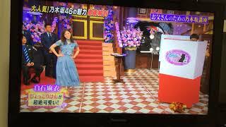 しゃべくり007 白石麻衣&ひょっこりはんコラボ 乃木坂46.