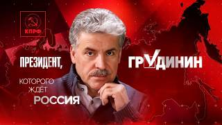Pavel Grudinin Russia Presidential Election Ad 2018 (with Eng Subtitles)