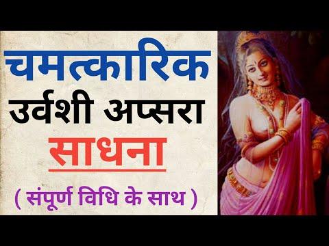 उर्वशी अप्सरा साधना विधि  | Urvashi Apsara sadhana 2018