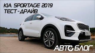 тест-драйв KIA Sportage (КИА Спортейдж) 2019-2020