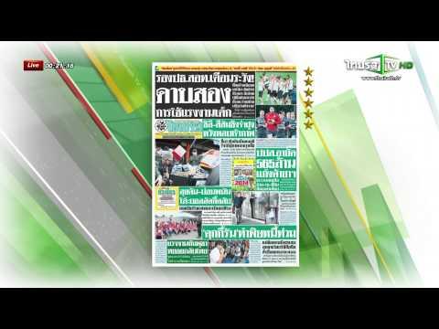 หนังสือพิมพ์ไทยรัฐ ฉบับวันที่ 23 มิ.ย. 57