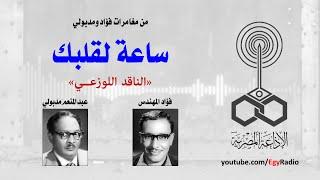 ساعة لقلبك   الناقد اللوزعي   عبد المنعم مدبولي - فؤاد المهندس